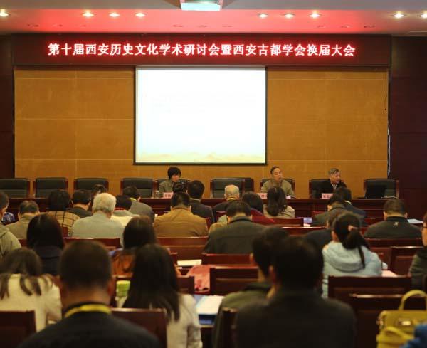 第十届西安历史文化学术研讨会暨西安古都学会换届大会