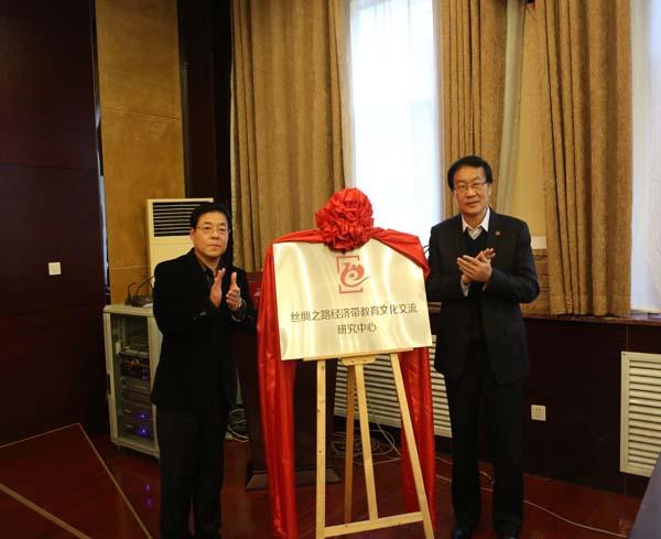 丝绸之路经济带教育文化交流研究中心揭牌